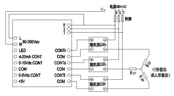使用说明 1、整个电路可应用于380VAC、50Hz的电网上,主电路中三相进线(R、S、T)无相序要求,但三相进线、三路过零检测端和三路固态继电器驱动端应一一对应。 2、独特的全兼容输入控制模式, 0-5Vdc、0-10Vdc、4-20mA、1-5Vdc、0-10mA等自动方式均能适应,无须专门特别订制,也可用电位器手动控制。输入调节范围宽,输出调节精度高,三相对称性好,抗干扰能力强。 、电位器手动控制方式:按图示,电位器中间端接到模块cont端,电位器另两端分别接到模块com端和+5V端。当控制端c