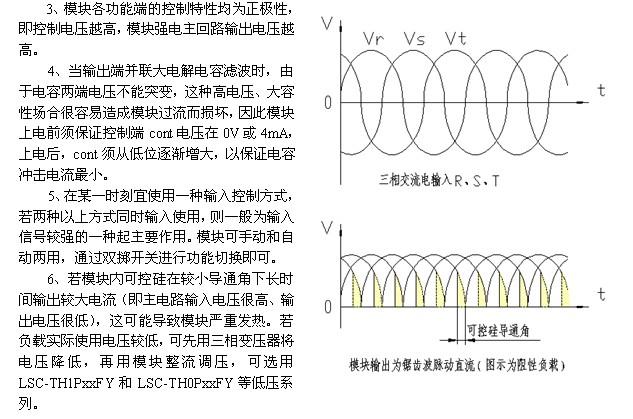 1、LSC-系列一体化三相整流调压模块采用进口大规模集成电路设计,内部集三相过零检测电路、移相控制电路、触发驱动电路、六路单向可控硅组成的全控桥、六路RC阻容吸收回路及电源电路等于一体,在自动或手动调节的输入控制作用下,产生三相可改变导通角的强触发脉冲信号再去分别控制内部可控硅,实现三相交流电直接转换成幅值无级可调的脉动直流电压,负载上的电压从0V到电网全电压的全范围调节。模块典型应用于各种电源、稳压、直流电机、励磁、电焊、电镀、充电等场合。