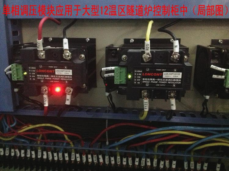 2. 0-5Vdc控制方式:按图示,可接受单片机等的0-5Vdc模拟信号,控制输入正极接CONT端、负极接COM端,模块内部CONT端相对COM端的输入阻抗大于30KΩ。当控制端CONT从0-5Vdc改变时,交流负载上的电压从0伏到最大值线性可调,其中CONT在0-0.7Vdc左右时为全关闭区域,可靠关断整个电路的输出;CONT在0.